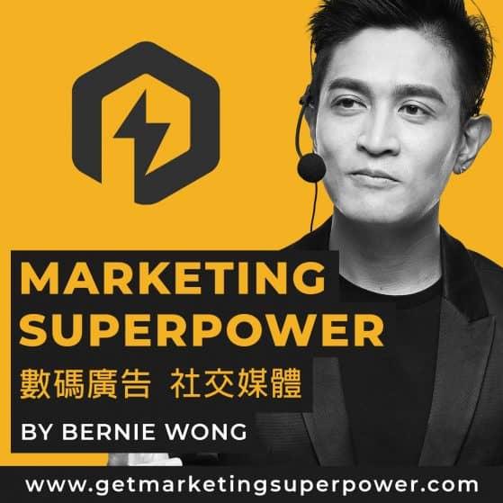 Marketing Superpower 數碼廣告營銷宣傳